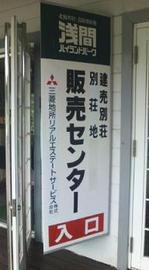 090720_1125~01-2.JPGのサムネール画像